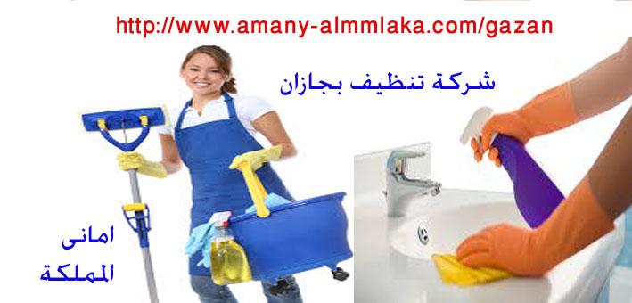 خدمات شركة تنظيف بجازان