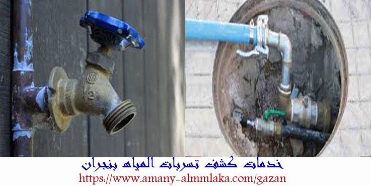 افضل خدمات كشف تسربات المياه بنجران